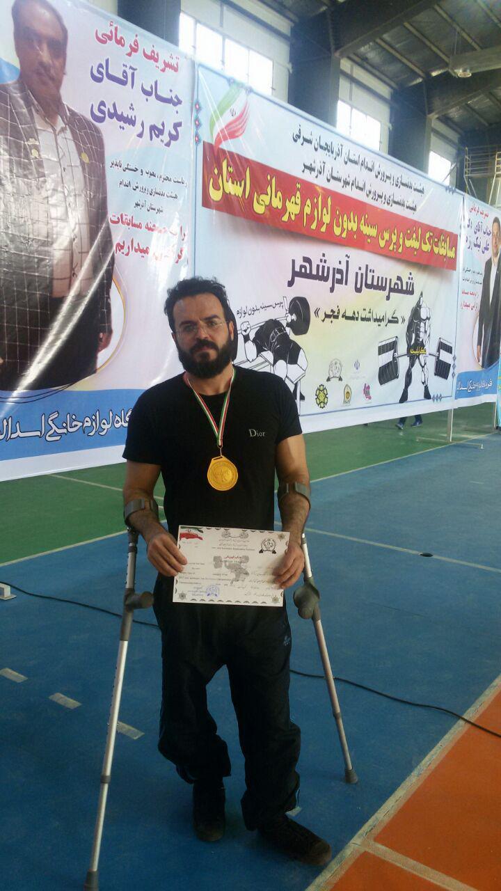 قهرمانی و کسب مدال طلا توسط پهاوان یوسف نوین