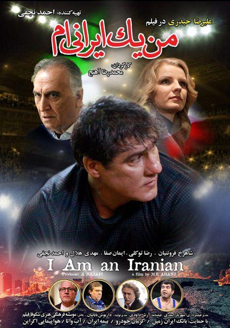 دانلود فیلم من یک ایرانی ام