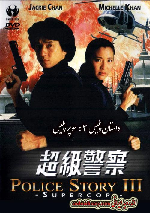 دانلود فیلم دوبله فارسی داستان پلیس۳:سوپر پلیس Police Story 3 Supercop 1992