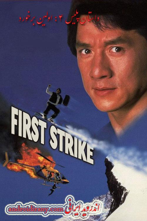 دانلود فیلم دوبله فارسی داستان پلیس 4 اولین برخورد Police Story 4 First Strike 1996