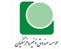 نمایندگان صندوق ذخیره فرهنگیان