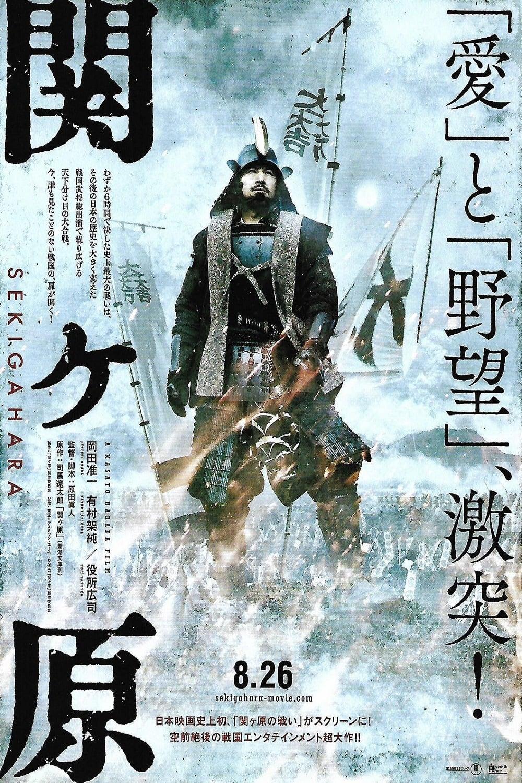 دانلود فیلم Sekigahara 2017