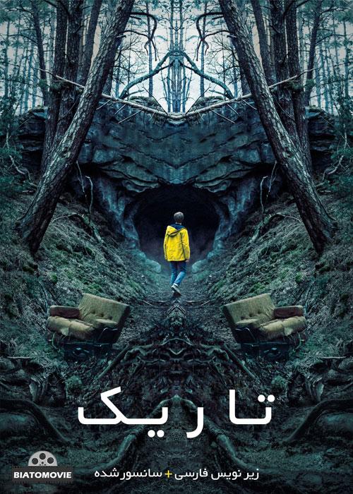 دانلود سریال تاریک Dark با زیرنویس فارسی قسمت 6