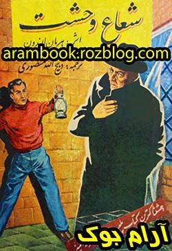کتاب وحشتناک اسرارآمیز