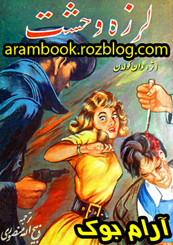 کتاب پلیسی جنایی