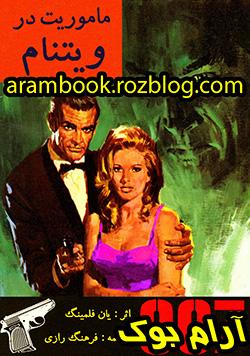 کتاب پلیسی جاسوسی