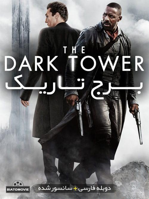 دانلود فیلم The Dark Tower 2017 برج تاریک با دوبله فارسی