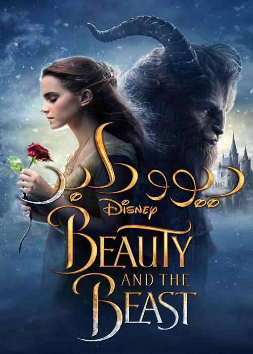 فیلم دیو و دلبر Beauty and the Beast