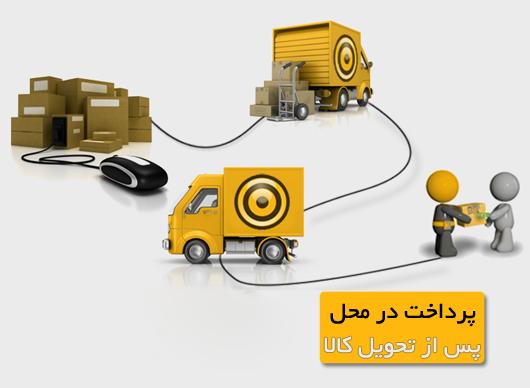 خرید پستی و پرداخت اینترنتی محصولات و لوازم تقویت و تیونینگ خودرو
