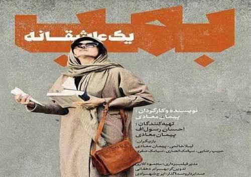 دانلود فیلم ایرانی بمب یک عاشقانه 1395 A bomb is a romance