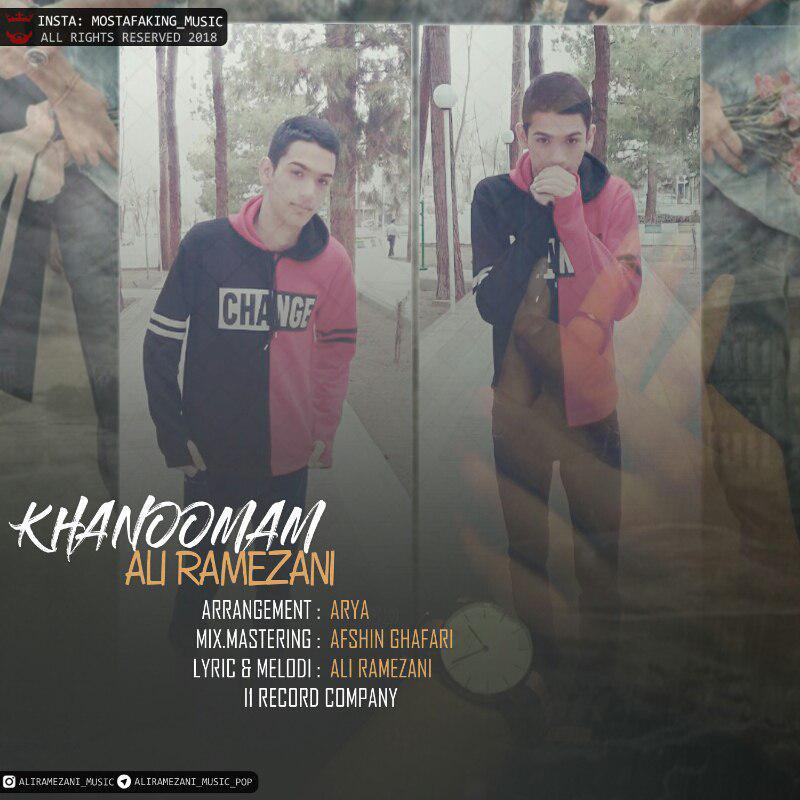 دانلود آهنگ جدید علی رمضانی بنام خانومم