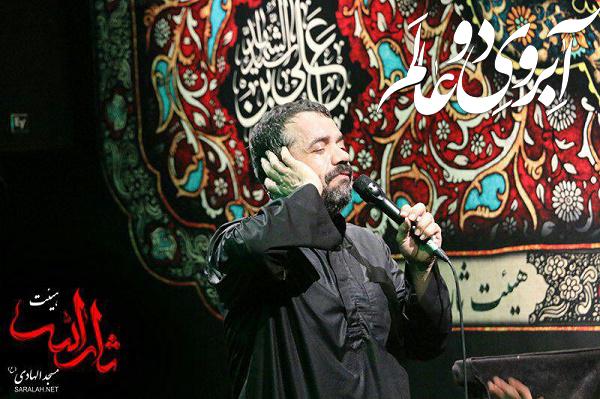 حاج محمود کریمی - حسین حسین حسین ای آقا (نوا و شور)