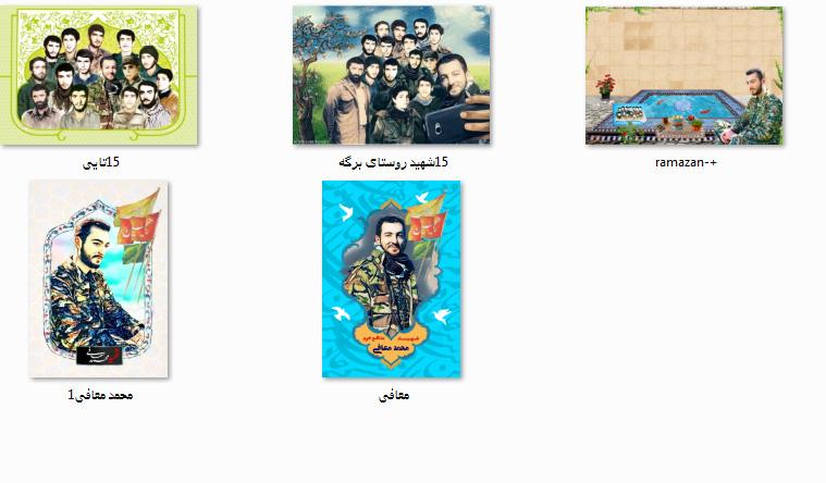 پوستر های زیبا و با کیفیت شهید مدافع حرم محمد معافی