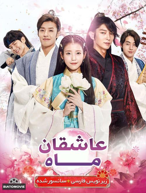 دانلود سریال عاشقان ماه Moon Lovers با زیرنویس فارسی