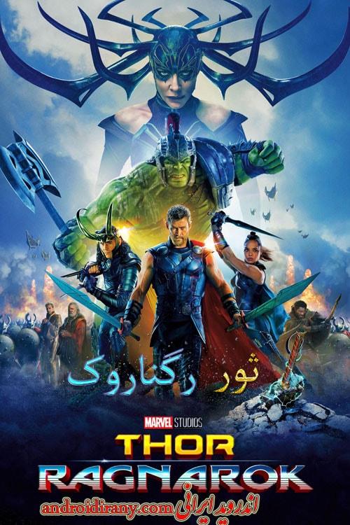 دانلود فیلم دوبله فارسی ثور:رگناروک Thor: Ragnarok 2017