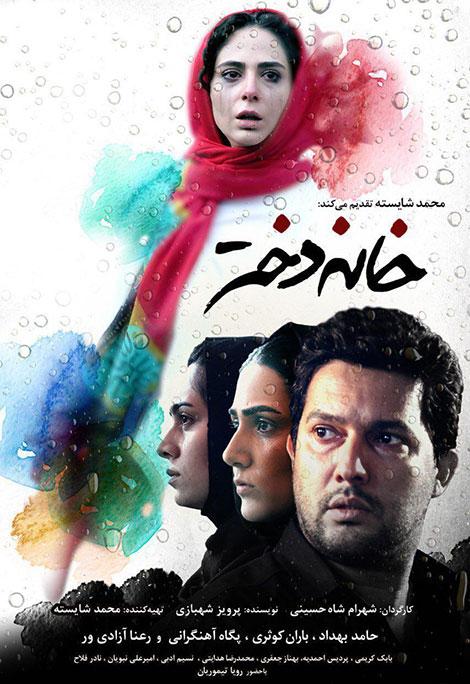 دانلود رایگان فیلم ایرانی خانه دختر