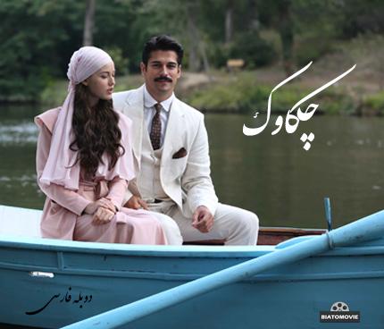 دانلود سریال چکاوک با دوبله فارسی
