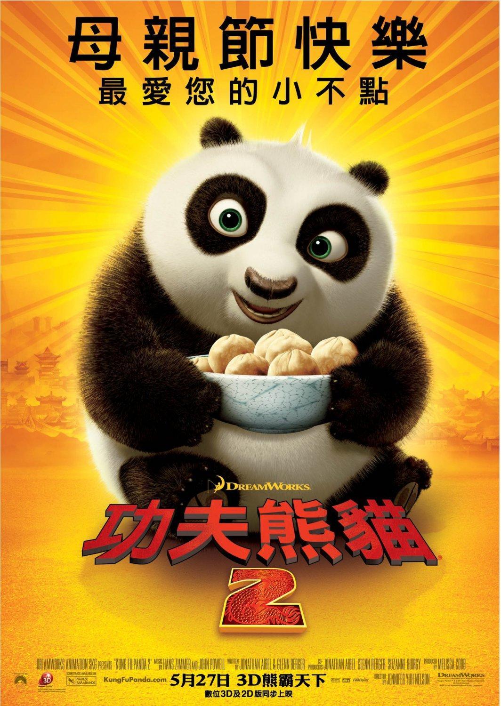 Kung%20Fu%20Panda%202%202011.6 1 دانلود انیمیشن Kung Fu Panda 2 2011