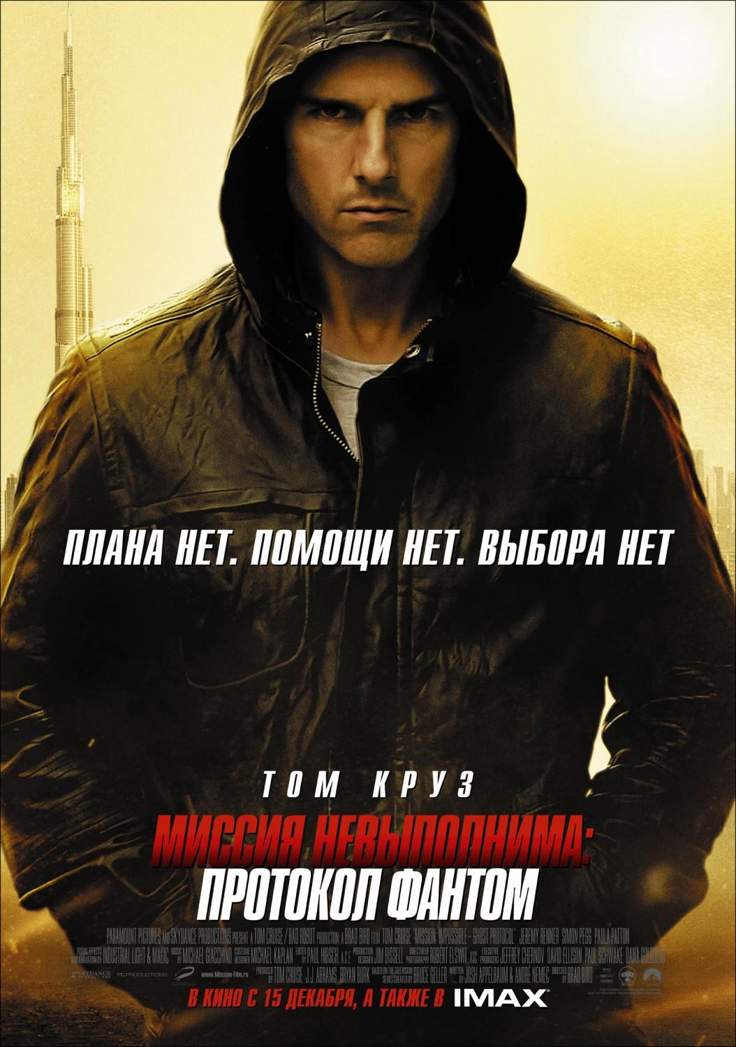 Mission%20Impossible%20%E2%80%93%20Ghost%20Protocol%202011.4 1 دانلود فیلم Mission Impossible: Ghost Protocol 2011