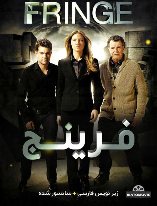 دانلود سریال فرینج Fringe با زیرنویس فارسی
