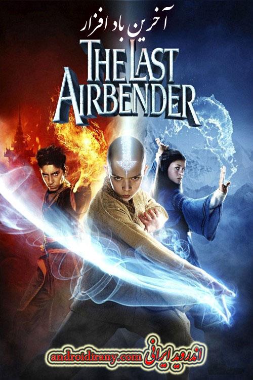 دانلود فیلم دوبله فارسی آخرین باد افزار The Last Airbender 2010