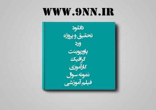 دانلود تحقیق مقایسه رضایت زناشویی دربین زنان مطلقه و زنان متاهل شهربويین زهرا