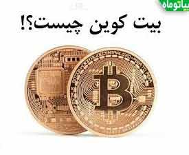 بیت کوین BitCoin چیست؟ کسب درامد از بیت کوین Bitcoin