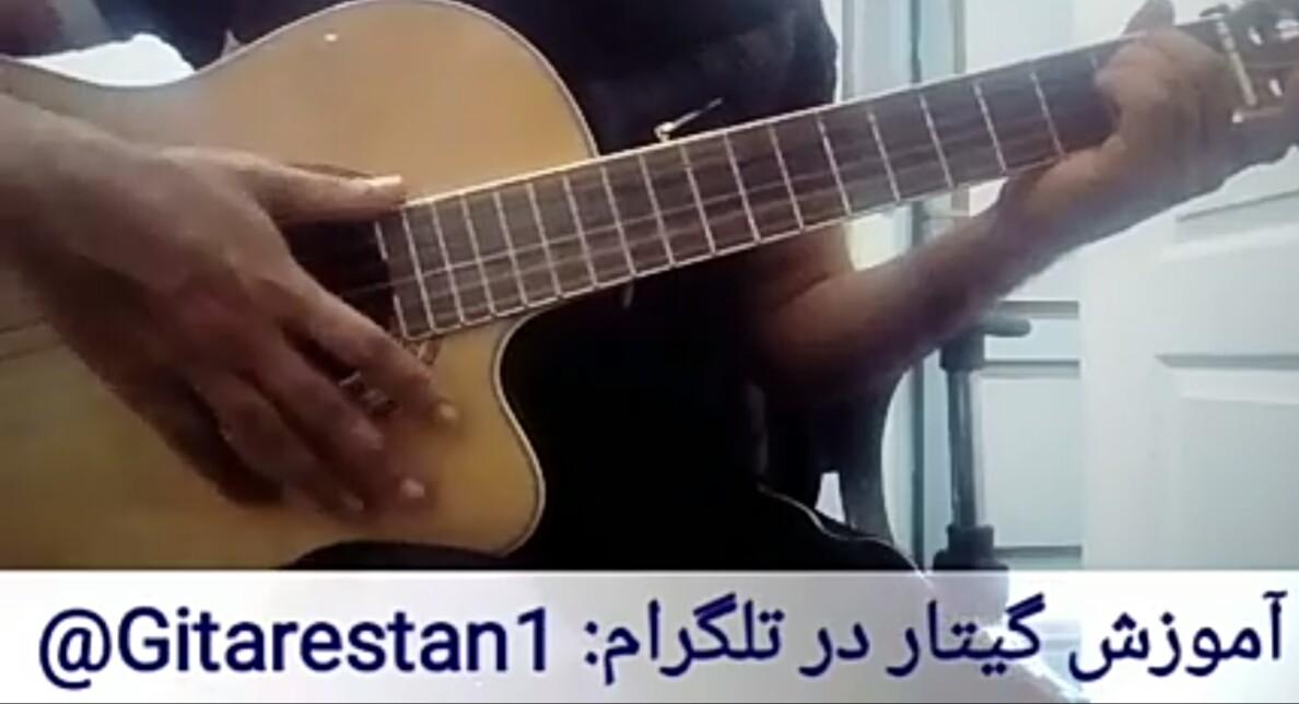 آموزش گیتار جلسه سوم