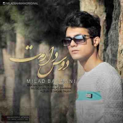 متن آهنگ دوست دارمت از میلاد بهمنی