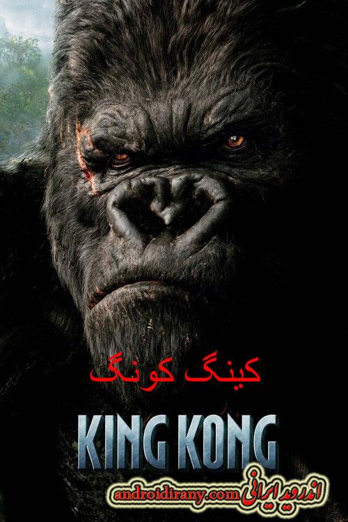 دانلود فیلم دوبله فارسی کینگ کونگ King Kong 2005