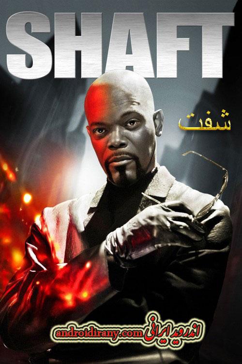 دانلود فیلم دوبله فارسی شفت Shaft 2000