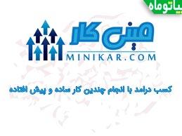 کسب درامد از سایت ایرانی مینی کار minikar - روزانه تا 7 هزار تومن