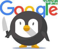 اولگوریتم پنگوئن چیست