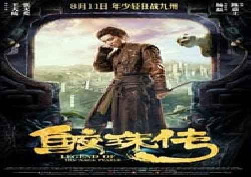 دانلود فیلم کره ای Legend Of The Naga Pearls 2017