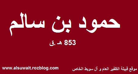 حمود بن سالم آل سویط