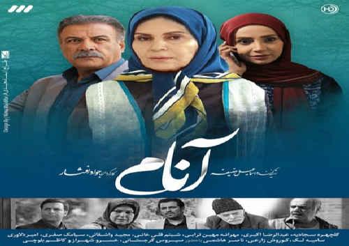 دانلود سریال ایرانی آنام