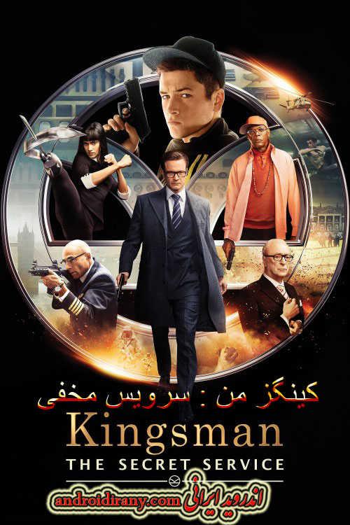 دانلود فیلم دوبله فارسی کینگز من:سرویس مخفی Kingsman The Secret Service 2014