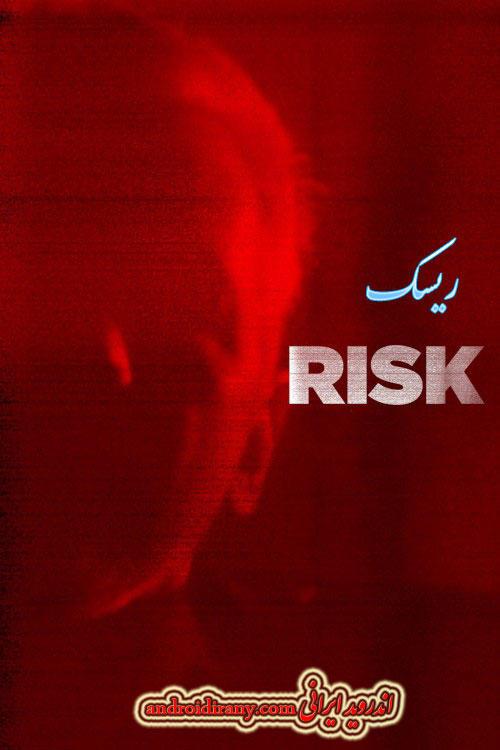 دانلود مستند دوبله فارسی ریسک Risk 2016