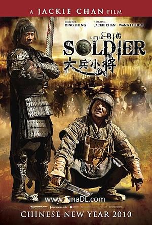 دانلود فیلم سینمایی بزرگ سرباز کوچک - دوبله فارسی