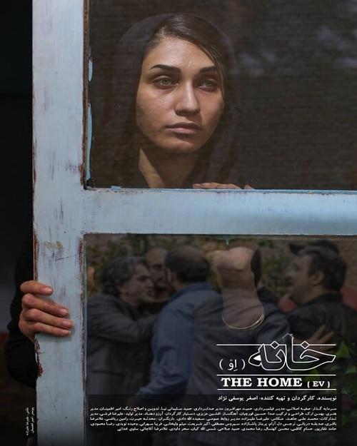 فیلم خانه (اِئو)