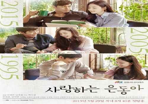 دانلود سریال کره ای عشق من ایون دونگ My Love Eun Dong