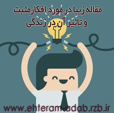 مثبت اندیشی ورابطه آن با زندگی فردی و اجتماعی