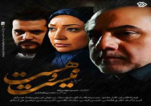 دانلود سریال ایرانی هست و نیست