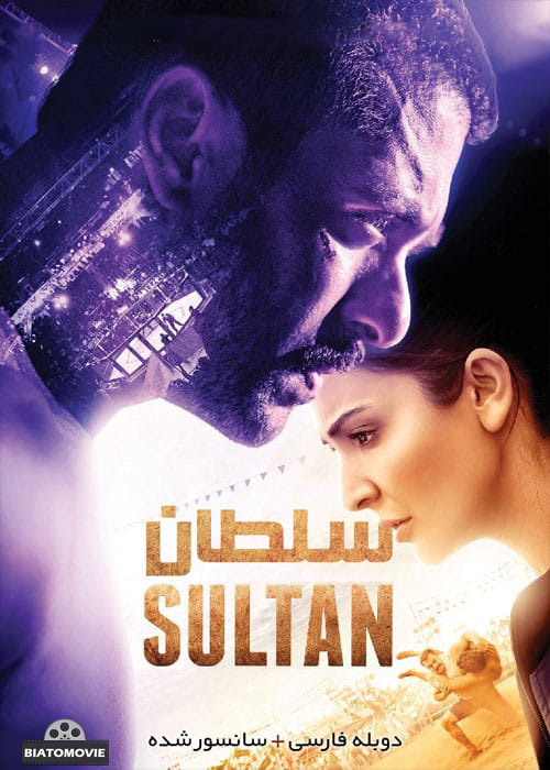 دانلود فیلم Sultan 2016 سلطان با دوبله فارسی