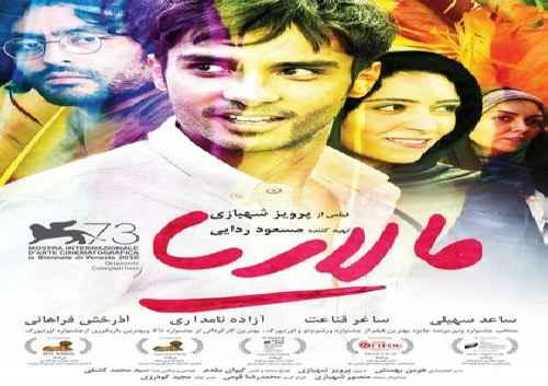 دانلود فیلم ایرانی مالاریا