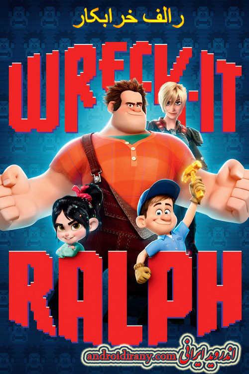 دانلود انیمیشن دوبله فارسی رالف خرابکار Wreck-It Ralph 2012