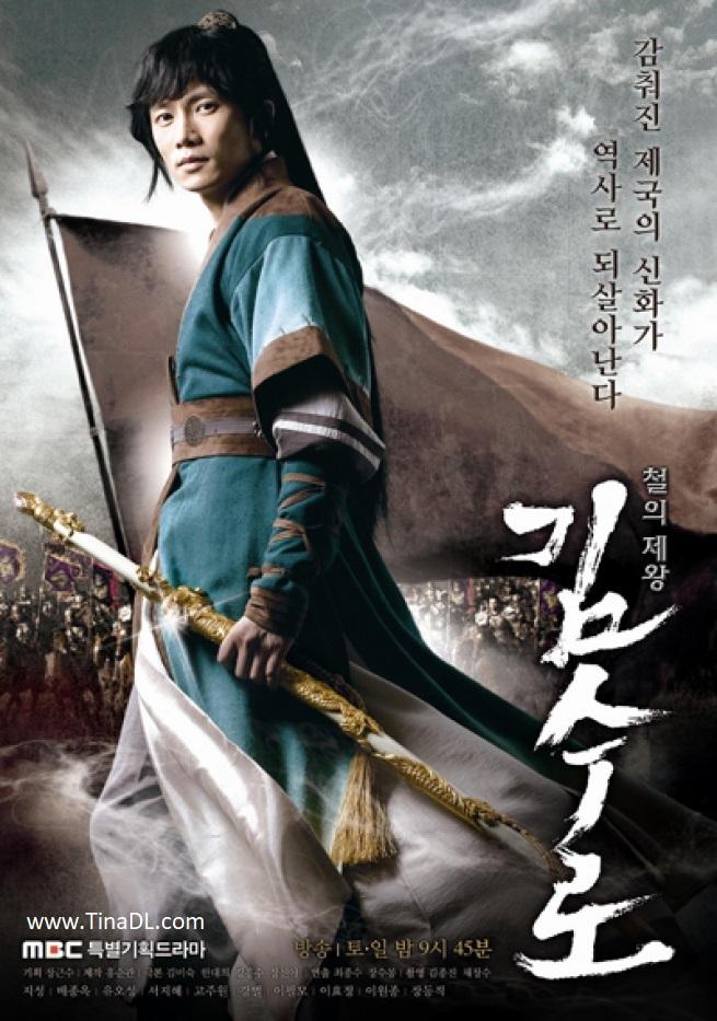 دانلود سریال کره ای سرزمین آهن - دوبله فارسی