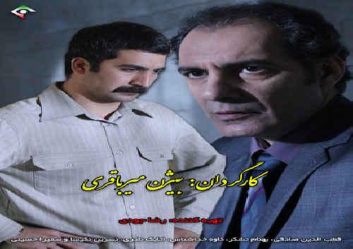دانلود سریال ایرانی رنج پنهان