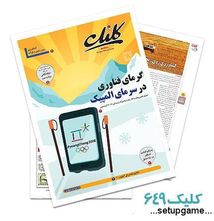 دانلود کلیک شماره 649 - ضمیمه فناوری اطلاعات روزنامه جام جم