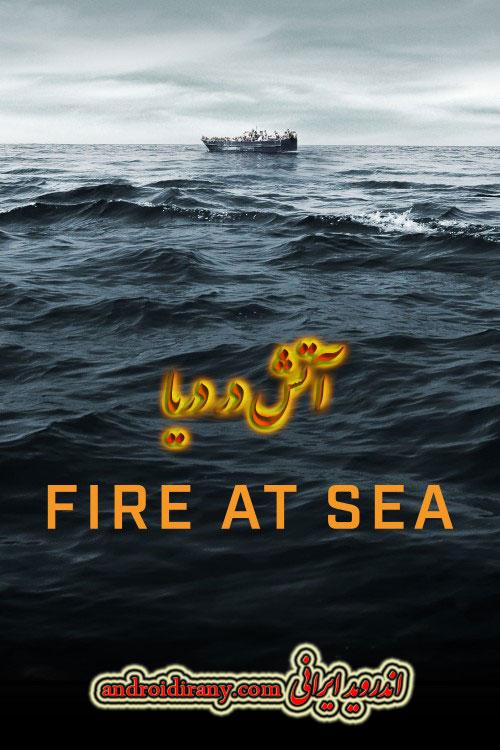 دانلود مستند دوبله فارسی آتش در دریا Fire at Sea 2016